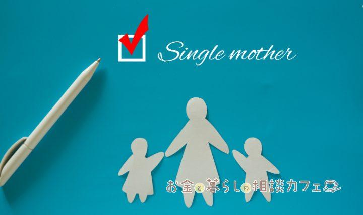 手当だけじゃない!シングルマザーが利用できる3つの制度