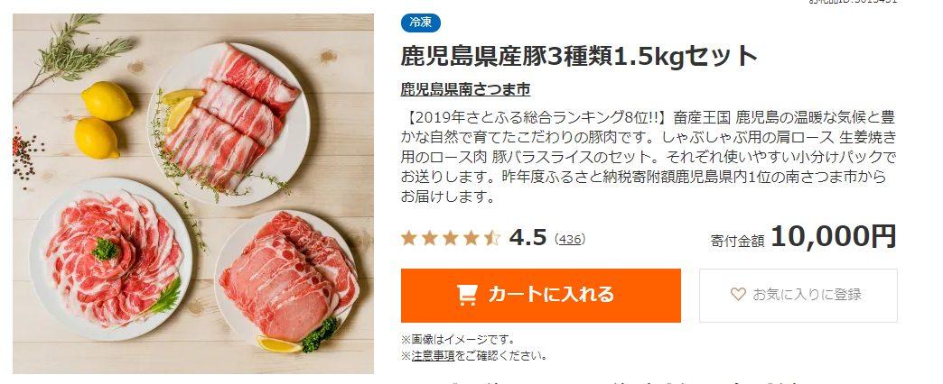 鹿児島県産豚3種類1.5kgセット - お礼品詳細 - ふるさと納税なら「さとふる」