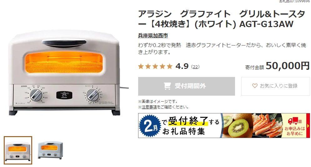 アラジン グラファイト グリル&トースター【4枚焼き】(ホワイト) AGT-G13AW - お礼品詳細 - ふるさと納税なら「さとふる」
