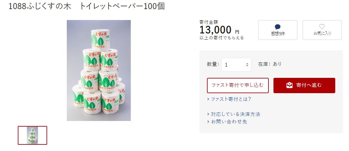 ふじくすの木 トイレットペーパー100個 - 静岡県富士市 - ふるさと納税 [ふるさとチョイス]