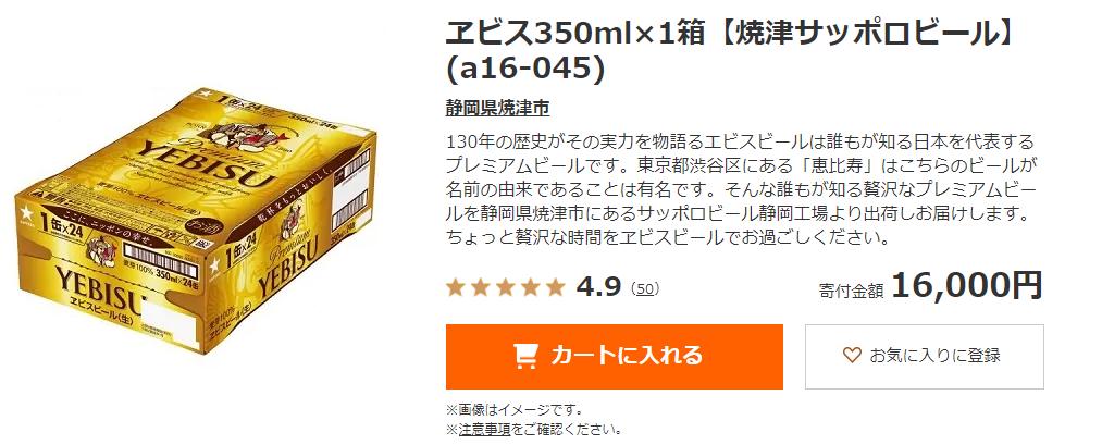 ヱビス350ml×1箱【焼津サッポロビール】(a16-045) - お礼品詳細 - ふるさと納税なら「さとふる」