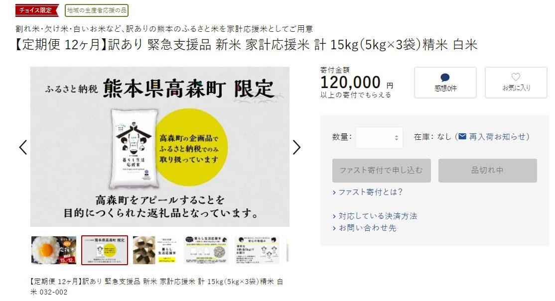 【定期便 12ヶ月】訳あり 緊急支援品 新米 家計応援米 計 15kg(5kg×3袋)精米 白米