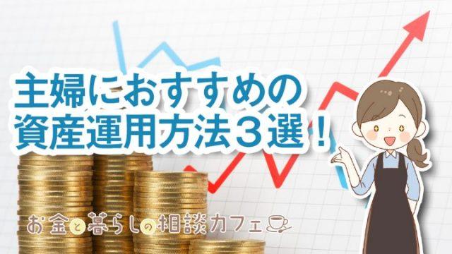 主婦におすすめの資産運用方法3選!