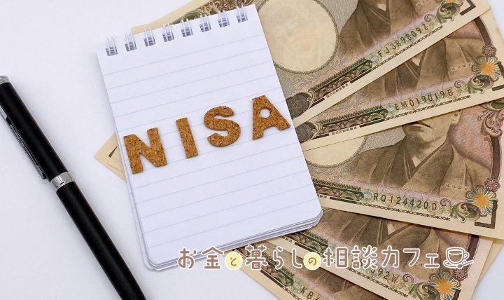 主婦の資産運用なら積み立てNISAがおすすめ