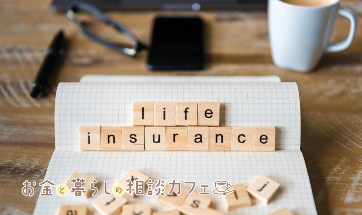 生命保険に入れない職業(入るのが難しい職業)は少ないが健康状態によって断られるケースはある