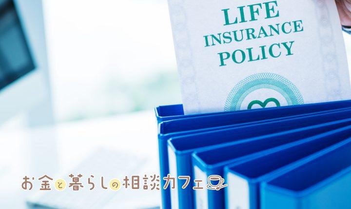 生命保険に入れるけれども保障額に制限がある職業一覧