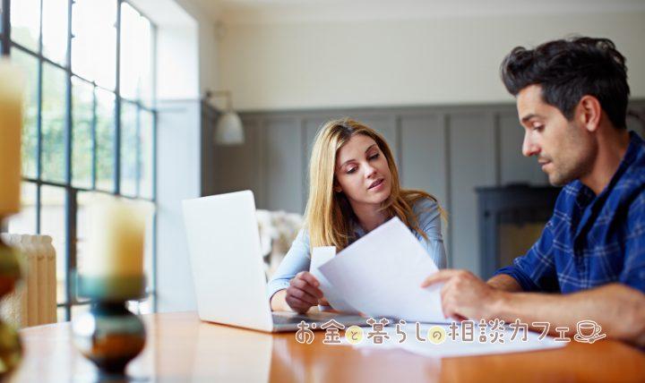夫婦円満にお金の管理をする方法5パターン