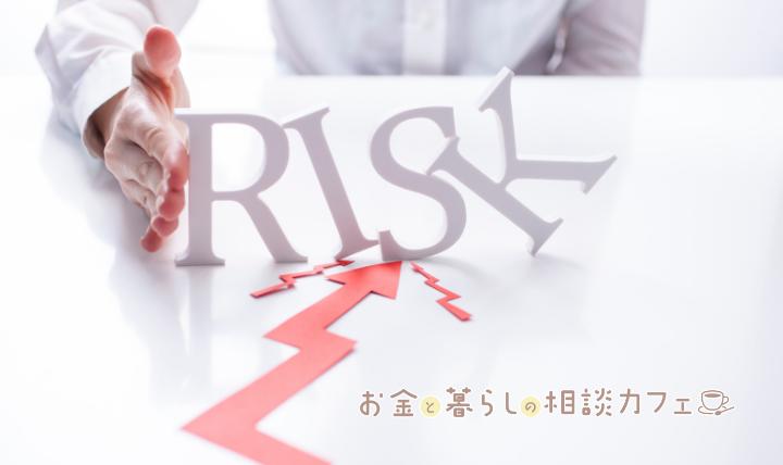外貨建て保険はやっぱり危険?外貨建て保険のデメリットも確認しよう