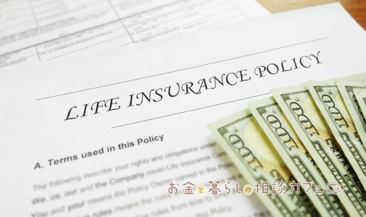 外貨建て保険は危険な商品?特徴をチェックしよう