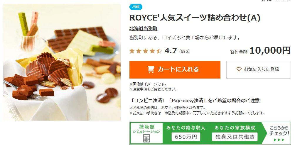 ROYCE'人気スイーツ詰め合わせ(A) - お礼品詳細 - ふるさと納税なら「さとふる」