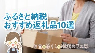 ふるさと納税おすすめ返礼品10選