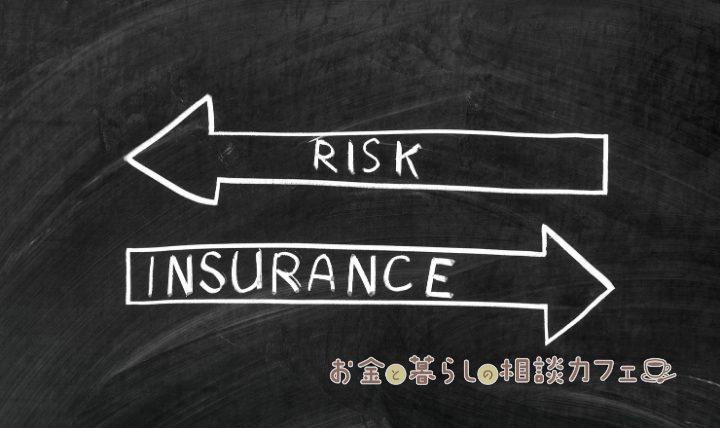 保険の解約で生じるリスクとは?