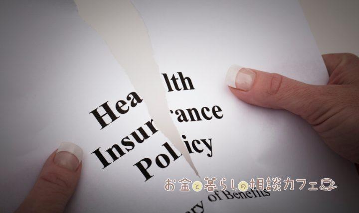 保険の解約を考えるときに確認したいこととは?