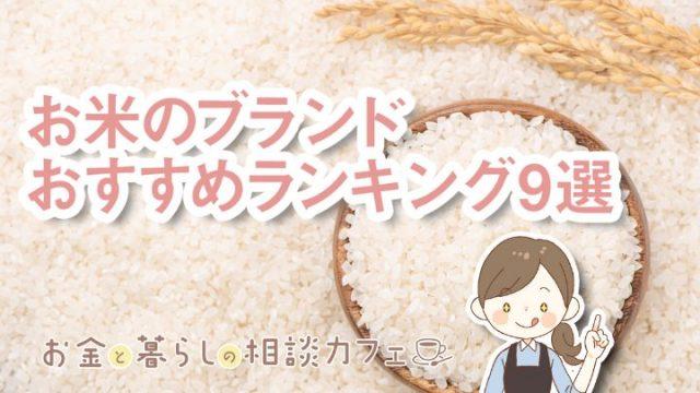 お米のブランドおすすめランキング9選
