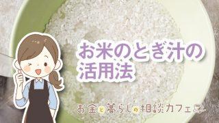 お米のとぎ汁の活用法