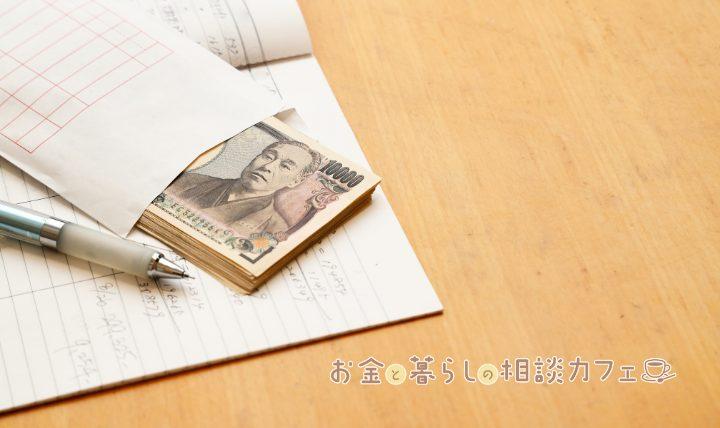 お金の管理ができない人がやるべき3つの方法