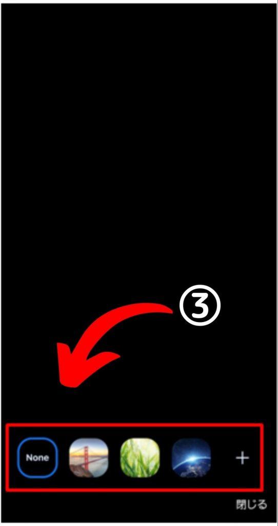3.好きな仮想背景を選択
