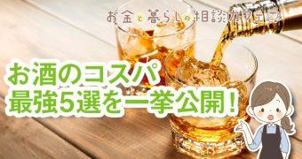 お酒のコスパ最強5選を一挙公開!